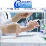 קנדידה - טיפול בקנדידה